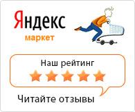 Оцените качество магазина на Яндекс.Маркете